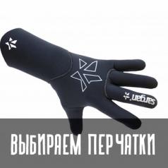 Как выбрать неопреновые перчатки.